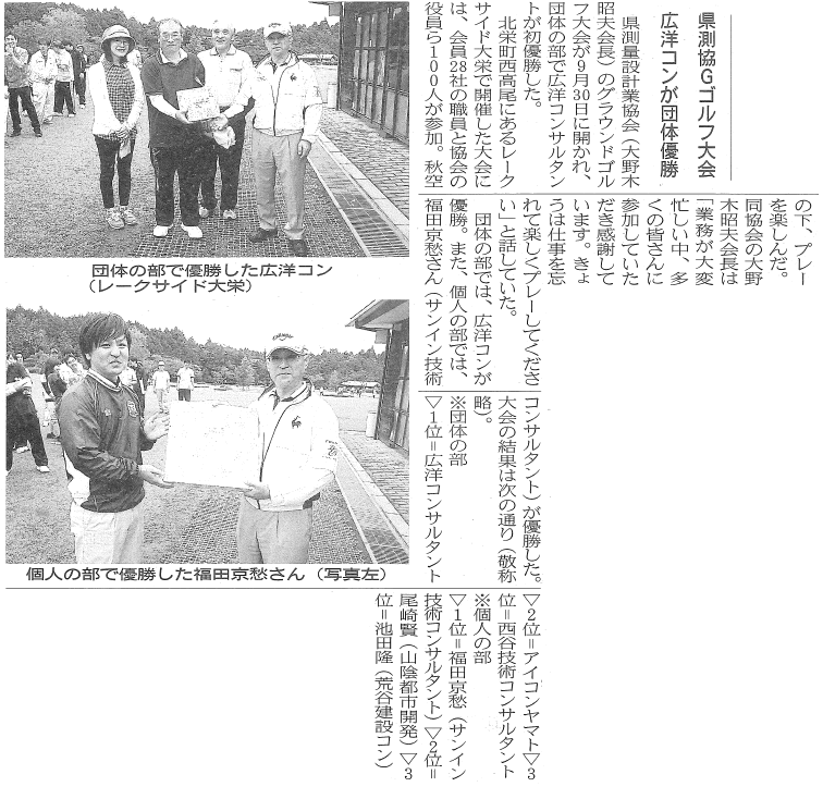 株式会社広洋コンサルタント-グランドゴルフ
